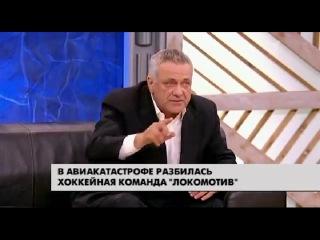 Фрагмент передачи Пусть говорят, посвященный авиакатастрофе ХК Локомотив