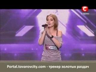 X-Factor Украина. Аида Николайчук. Кассирша из Одессы