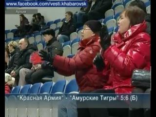 Вести Хабаровск. Амурские тигры начали с победы!
