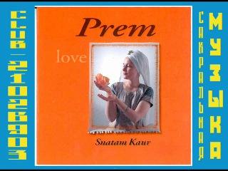 Снатам Каур. 2002 - Snatam Kaur Khalsa - Prem.