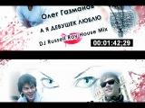 О. Газманов - А я девушек люблю (DJ Russell Ray House Mix)