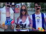 Чика из Перми - Мальчики геи  (с-т)