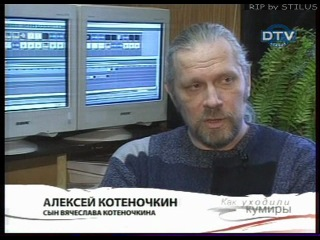 Как уходили кумиры - Вячеслав Котёночкин (2006)