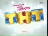 Заставки ТНТ (2009)