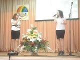 Ольга с Наташей с песней