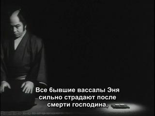 48-й ронин / Обитель демонов / Shura (1971, dir. Toshio Matsumoto)