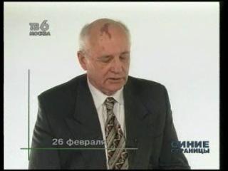 Президент СССР Михаил Горбачев у Алексея Лушникова на ночном телеканале