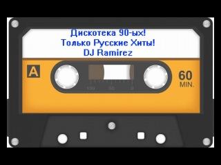 DJ Ramirez - Дискотека 90-ых (Русские хиты)