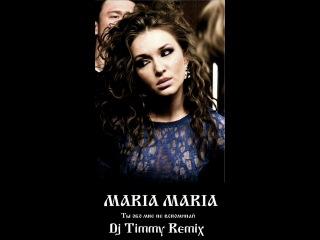 Maria Maria - Ты обо мне не вспоминай ( DJ Timmy remix )  -  www.djtimmy-moscow.pdj.ru - booking +7 926 559 27 78