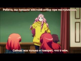 Поющий принц: реально 1000% любовь / Uta no Prince-sama: Maji Love 1000% - 1 сезон 1 серия (Субтитры)