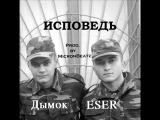 Дымок Ft. ESER - Исповедь (prod. by MicronBeatz)