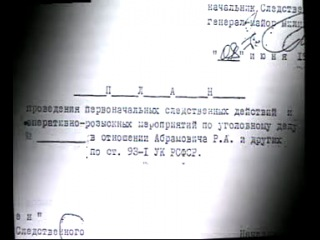 Путь обычного олигарха Роман Абрамович