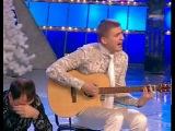 КВН- БАК-Соучастники - Жалостливая песня