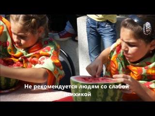 Фильм ужасов: поедание арбузов