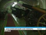 RTG TV - Музей артиллерии, инженерных войск и войск связи