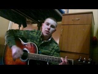 под гитару - гул матора 2011-армия:Гул мотора,разорвал ночной покой,по дороге,мчится рокер молодой,черной краской,разукрашен гер