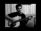 Макс Виценко - Виражи ( Cover Ант feat Dimaestro )