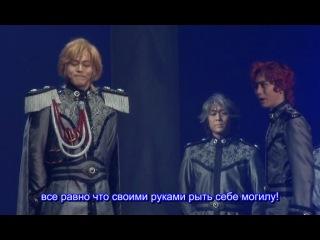 [Stage Play] Ginga Eiyu Densetsu - Dai 1 Sho Ginga Teikoku Hen (часть 2)