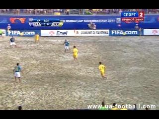 Пляжный футбол. Бразилия - Украина (1-й тайм)