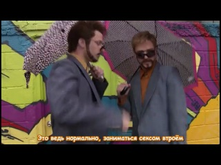 The Lonely Island feat. Justin Timberlake & Lady Gaga - 3-Way (The Golden Rule) (С субтитрами)