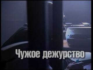 Попытка к бегству 2007 Фильм 2 Чужое дежурство 5 6 серия