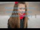 Данечке и кристиночке,люблю вас мои любимые)