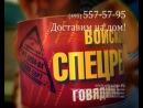 Реклама Войсковой СПЕЦРЕЗЕРВ
