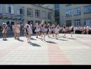 11-е классы первой гимназии)наш флеш-моб)