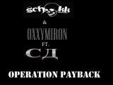 Schokk &amp Oxxxymiron ft.SD aka (sadist)