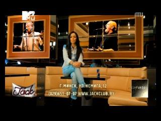 MTV программа infakto моя рубрика Афиша