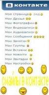 Установка Смайлов В контакте))):)