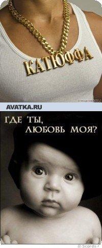 Катюшка Зарубина, 20 июля 1992, Саранск, id12389316