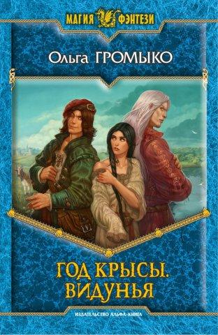Ролевая игра по книгам громыко стармин life is feudal mmo roleplay