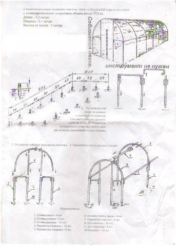 """Схема сборки.  Комплектуется чехлом  """"Стабилен """" (Stabilen) из тепличной пленки многолетнего использования."""