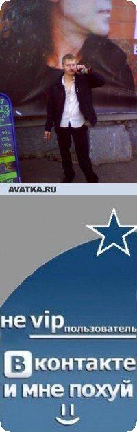 Лёха Никифоров