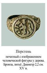 Украшения 14-15 век X_74801492