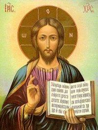 Jesus Christ, 21 ноября 1992, Одесса, id7417345