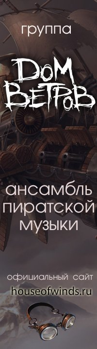 AIRSHIP PIRATES PARTY (Москва) - 7 ноября! (Фото 2)