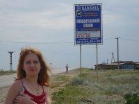 Светлана Горячева, 31 августа 1983, Волгоград, id21792051