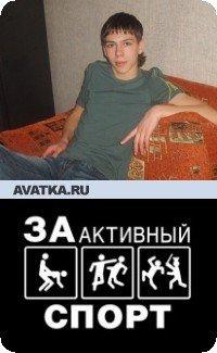 Илья Alekseev, 20 декабря , Красноярск, id27330365