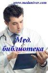 Медицинская библиотека https://meduniver.com/