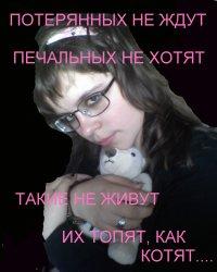 София Федоренко