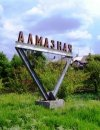 Город Алмазная