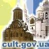 Департамент культури і туризму Чернігівської ОДА