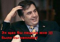 Михаил Саакашвили, Чиатура