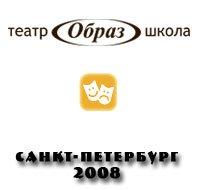 Театр-школа Петербург