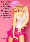 ДЕВУШКИ ПОЙМУТ))))