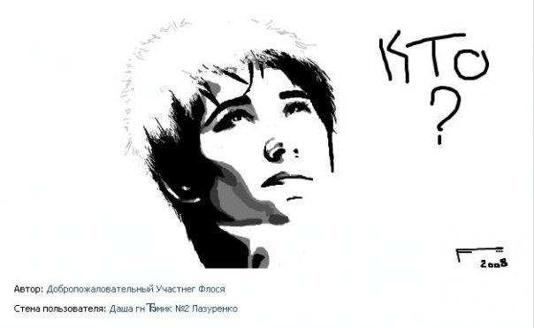 Вконтакте Картинка Вместо Граффити Программа