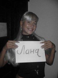 Pro Лана, 15 августа , Москва, id19443478