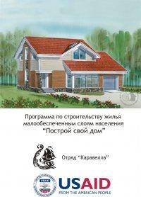 Программу построй свой дом